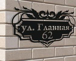 Адресная вывеска «Видная»