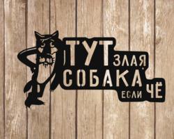 Табличка «Злая собака ЧЁ»