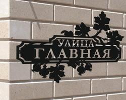Адресная вывеска «Садовая»