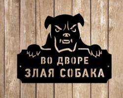 Табличка «Во дворе злая собака»